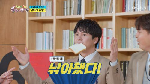 이게 된다고!?😲 인선이도 놀란 '식빵 먹기' 게임 TV CHOSUN 210217 방송