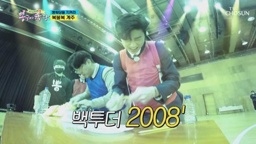 ★백투더 2008☆ 연필 깎다 댄스 하는 영웅이🕺🏻 TV CHOSUN 210217 방송