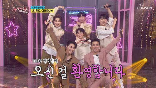 TOP6 '강원도 아리랑' ♫ 팬님들 사랑합니다♥ TV CHOSUN 210224 방송