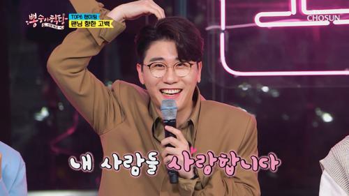 오글 주의♨ 팬님을 향한 TOP6의 사랑 고백❤ TV CHOSUN 210224 방송