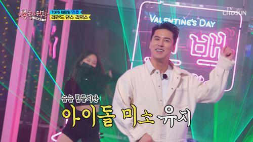 아이돌美 뿜뿜😎 유비스 장호근 ✧완벽 소환✦ TV CHOSUN 210224 방송