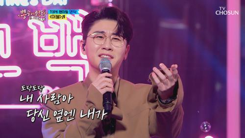 '이불'♪ 영탁의 팬님♡ 내 사람을 위한 노래~ TV CHOSUN 210224 방송