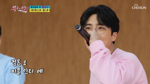 황윤성 '트위스트 킹'♪ Everybody Dance~🕺🏻 TV CHOSUN 210303 방송