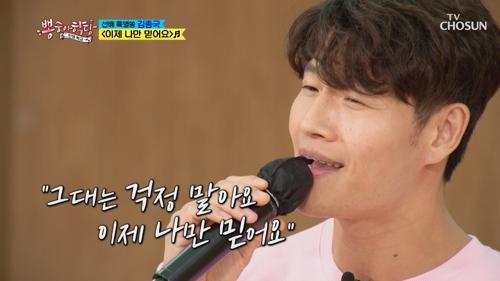 (6키 올려도 좋은데?😊) 김종국 '이제 나만 믿어요'♬ TV CHOSUN 210303 방송