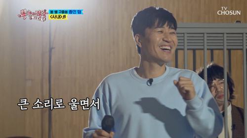 숨바꼭질의 최종 우승자🎉 종민 팀의 '사내'♬ TV CHOSUN 210303 방송