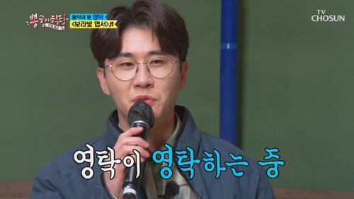 영탁의 '보랏빛 엽서'♬ 원곡자 영웅이도 감탄❤ TV CHOSUN 210317 방송