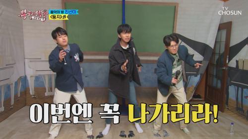 '둥지'♫ ✦진·선·미✧의 힘을 보여주마✌ TV CHOSUN 210317 방송