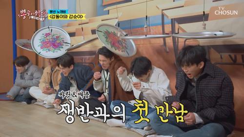 (깜짝이야😳) 짜릿한 쟁반과의 첫 만남⚡ TV CHOSUN 210317 방송