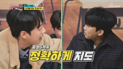 역시 찬또위키👍🏻 노래 강의 찬또 쌤 출격🕺🏻 TV CHOSUN 210317 방송