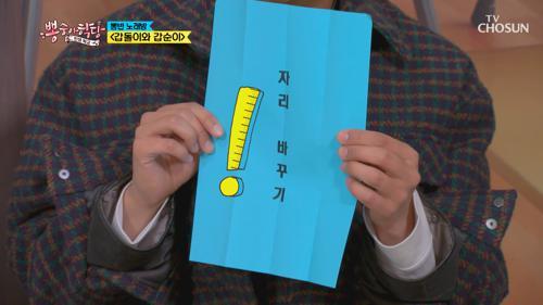 자리 바꾸기 무슨 일이야ㅠㅠ 슬픈 예감은 틀린 적이 없나..★TV CHOSUN 210317 방송