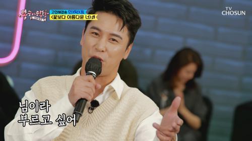 '꽃보다 아름다운 너'♫ 민호X영탁X희재의 두근두근♥ 콜라보 TV CHOSUN 210414 방송
