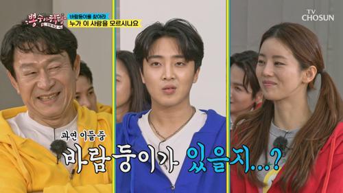 (꿀잼🤣) 사실상 결승전인 바람둥이를 찾아라↗ TV CHOSUN 210414 방송