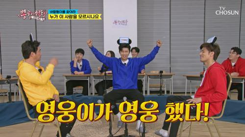 퀴즈도 잘 맞추는 히어로😎 파랑 팀 우승의 주역!! TV CHOSUN 210414 방송