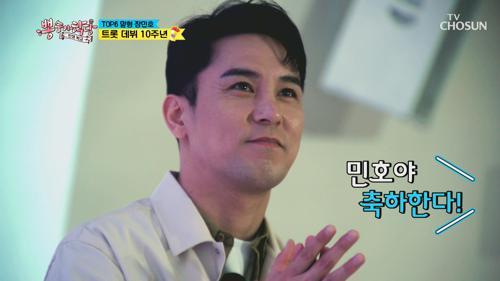 깜짝 카메라 대성공! 장민호 트롯 데뷔 10주년 축하 합니다❤ TV CHOSUN 210421 방송