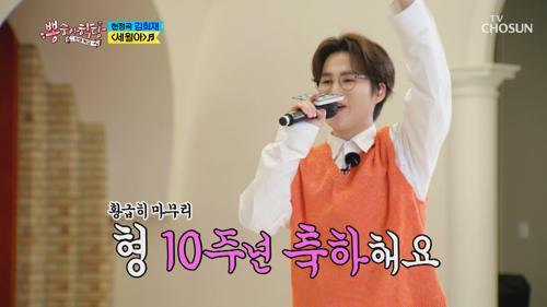 민호 심박수를 올려라↗ 장동원 '사랑해 누나' + 김희재 '세월아'♬ TV CHOSUN 210421 방송