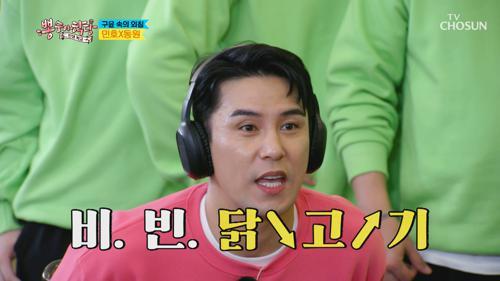 🐔양념치킨=비·빈·닭↘고↗기(?) 넘지 못한 세대 차이ㅠㅠ TV CHOSUN 210421 방송