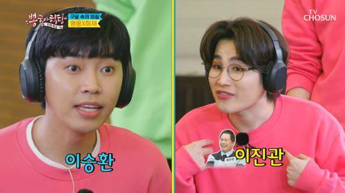 한결 같이 이·진·관☆ 갑분 소환된 이진관 선배님ㅋㅋ TV CHOSUN 210421 방송