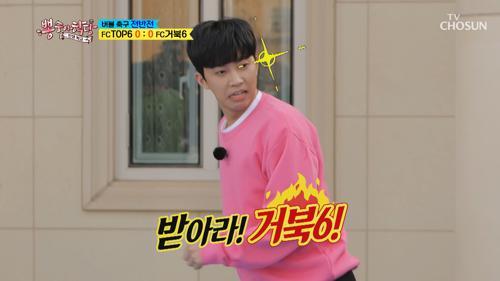 히어로도 힘들어하는 미끄러움의 끝판왕!! 버블축구⚽️   TV CHOSUN 210421 방송
