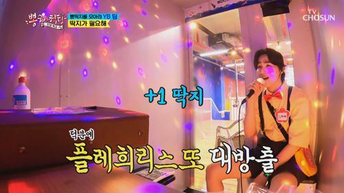 """""""계속 노래 해"""" 입구 봉쇄로 노래방에서 플레희리스또ㅋㅋ TV CHOSUN 210505 방송"""