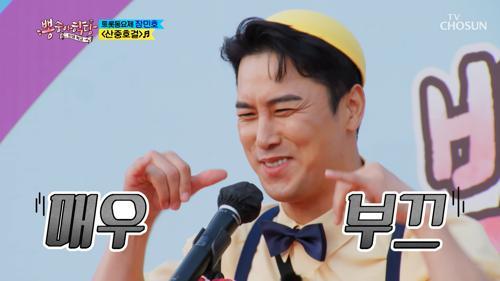 민호 어린이의 '산중호걸'♬ 첫 소절부터 걸-쭉ㅋㅋ TV CHOSUN 210512 방송