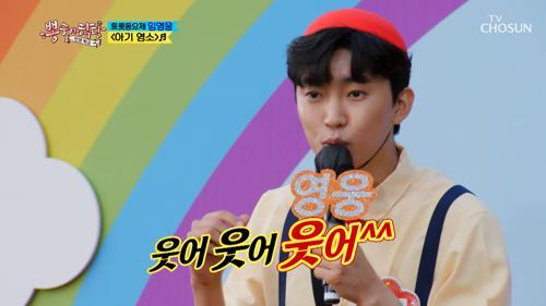 '아기 염소'♪ 동요인데.. 살짝 무서운(?) 웅이 어린이😅 TV CHOSUN 210512 방송
