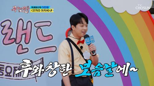 '코끼리 아저씨'♩ 행사 뛰러 온 구수한 이찬원 어린이😂 TV CHOSUN 210512 방송