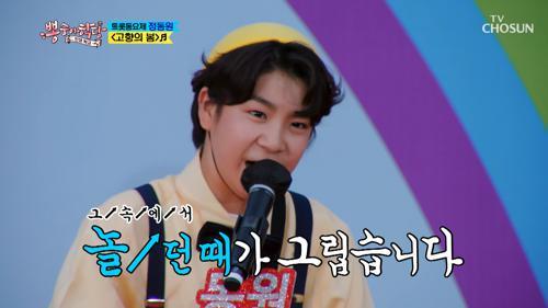 '고향의 봄'♫ 변성기 온 우리 삐약이🐥 TV CHOSUN 210512 방송