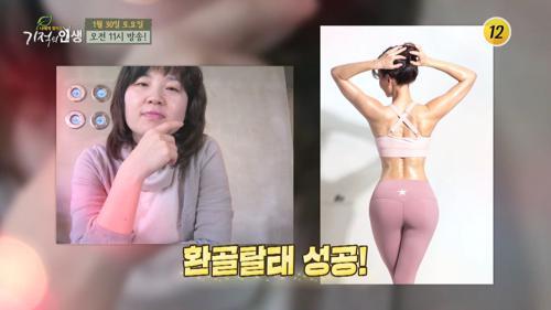 근육을 지키는 비법 대공개!_기적의 인생 36회 예고 TV CHOSUN 210130 방송