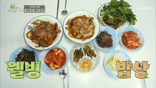 독소 BYE~ 천연 조미료 ❛이것❜ (침샘 가득🤤)
