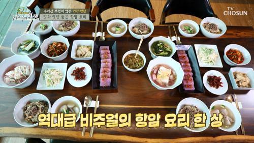 수라상 부럽지 않은 〈항암 요리 한 상〉 #광고포함