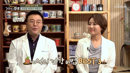 유방암 말기 극복한 건강 비법 BEST 3!! #광고포함