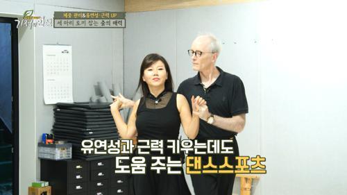댄스스포츠💃🏻 체중 관리 & 유연성·근력 UP! #광고포함