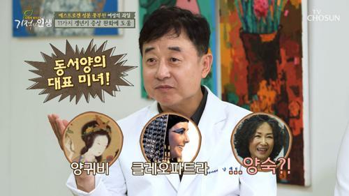 갱년기 극복한 주인공의 건강 비법 BEST 3! #광고포함