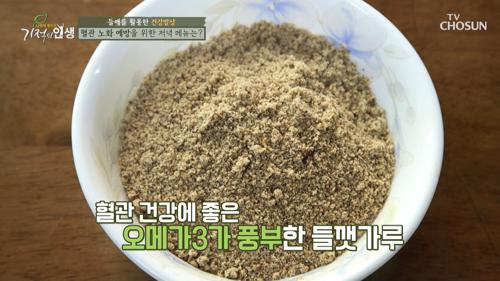 ❛들깨❜를 활용한 혈관 노화 예방 건강 밥상 #광고포함
