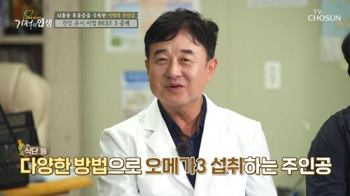 뇌졸중 극복한 주인공의 건강 유지 비법 공개! #광고포함
