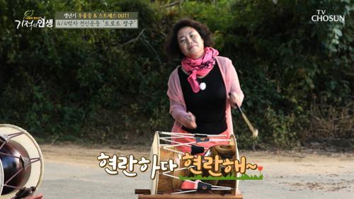 신나는 유산소 운동 '들어 봤나?' 트로트 장구 #광고포함