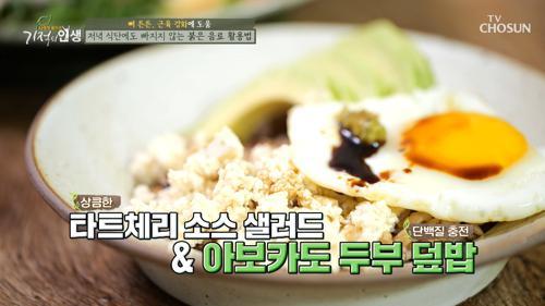 건강과 맛을 모두 잡은 주인공의 완벽한 식단! #광고포함