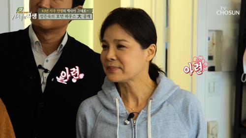 64세?! 방부제 미모 '장은숙' 러브하우스 大공개 #광고포함