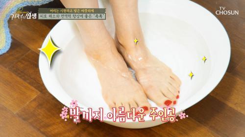하루 피로를 녹이는 마법! 따뜻한 '족욕' #광고포함