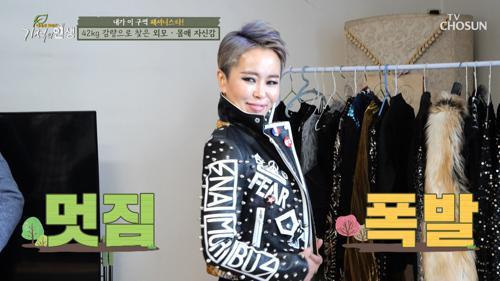 42kg 감량하고 옷 스타일에 자신감 UP↗ #광고포함