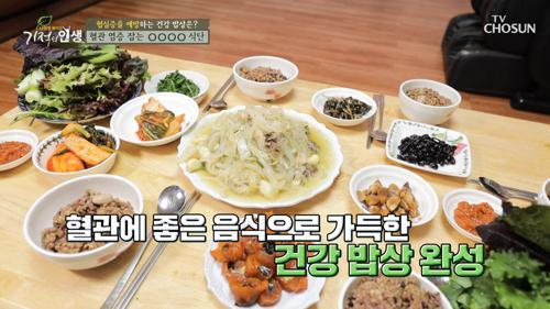 혈관 염증 잡는 주인공의 특별한 식단 공개! #광고포함