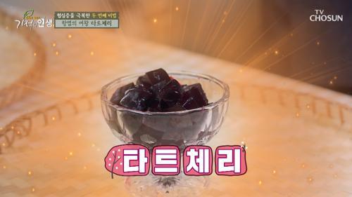 3대 필수영양소가 풍부한 『타트체리』 #광고포함