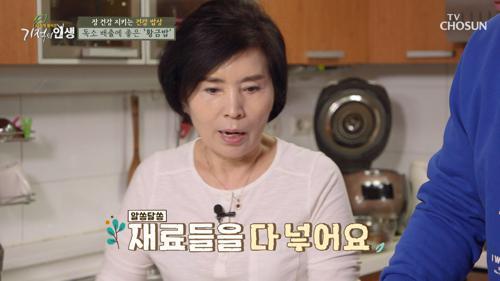 독을 쏘옥~ 기적의 주인공이 특별히 준비한 ○○밥 #광고포함