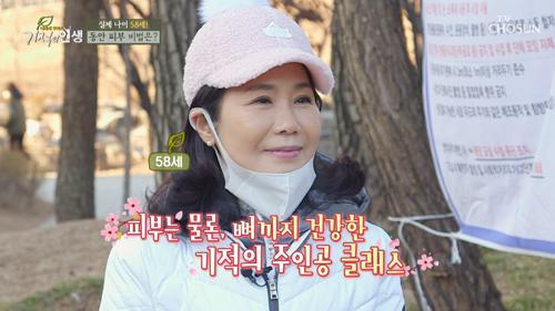 오늘의 주인공은 초★동안 외모의 소유자↗ TV CHOSUN 20210102 방송
