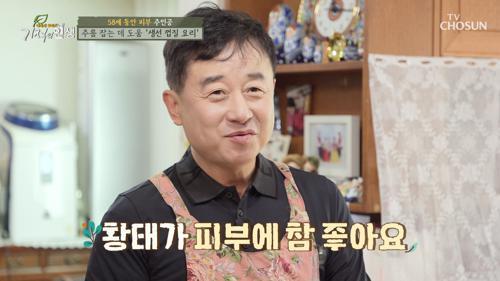 주름 잡는 음식이 있다?! 주인공의 밥상 大공개★ TV CHOSUN 20210102 방송