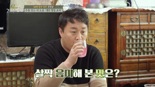 핑크색 물?! ❛이것❜이 동안 피부의 비결~ TV CHOSUN 20210102 방송