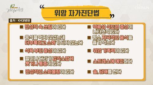 5개 이상이면 검사 必 〈위암 자가진단법〉 TV CHOSUN 20210109 방송