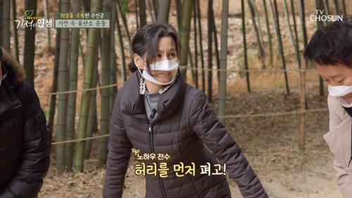 몸과 마음을 릴렉스~ 해지는 ⋄유산소 운동⋄ TV CHOSUN 20210109 방송