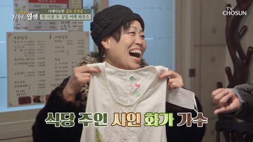 무한 감탄👏🏻 역대급 취미 부자 주인공 TV CHOSUN 20210116 방송