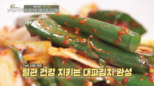 혈관 튼튼💪🏻 겨울에 제철인 '대파 김치' 만들기 TV CHOSUN 20210116 방송
